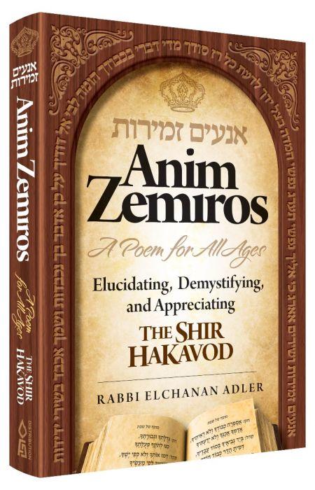 Anim Zemiros